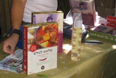 מכירת הספר באירוע