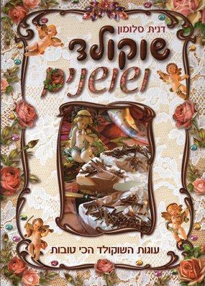 ספר הבישול שוקולד ושושנים של דנית סלומון